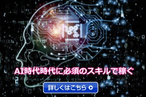 AI2 - 金融業の将来性は?AIでなくなる仕事か23歳の視点で語る