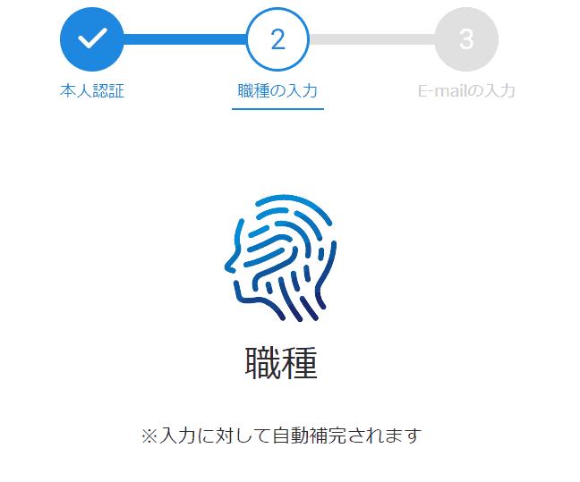 2019 08 10 10h43 32 1 - AI転職アプリでおすすめは?自動で適職を選ぶスゴイツールが登場!!