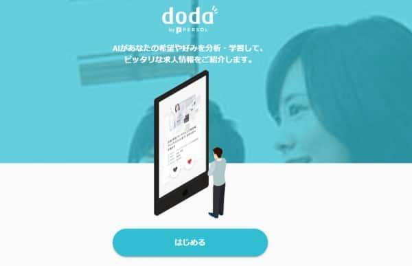 2019 08 12 15h13 08 - 広告代理店の転職は AI転職アプリ!自動で最先端の適職情報GETできる!!