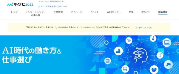 2021 01 28 16h27 08 - AI転職アプリがスゴイ!自動で最先端の適職情報が手に入る!!