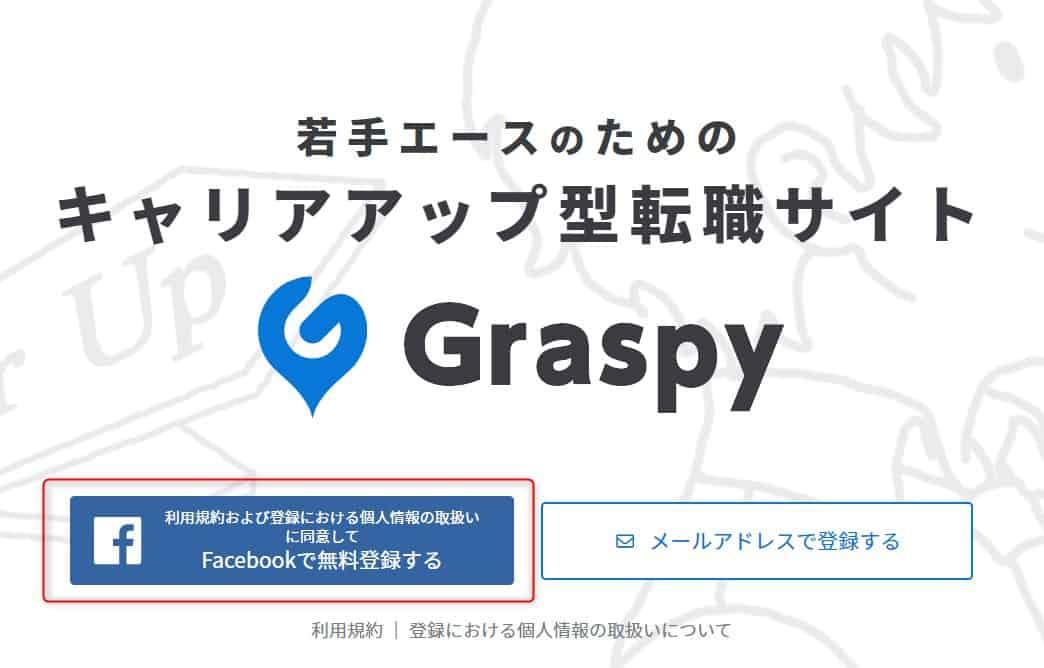 2019 12 09 15h36 45 - Graspyの評判は?AIでキャリアップできるか実践した!!